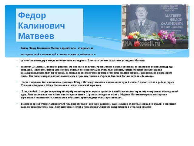 Войну Фёдор Калинович Матвеев прошёл всю - от первых до последних дней и зак...