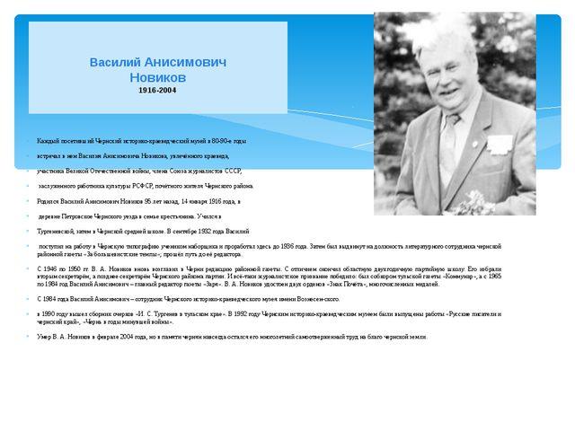 Василий Анисимович Новиков 1916-2004 Каждый посетивший Чернский историко-кра...