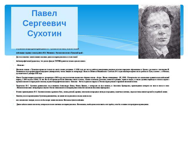 Павел Сергеевич Сухотин родился 1 января 1884 года в сельце Паринцеве Чернск...