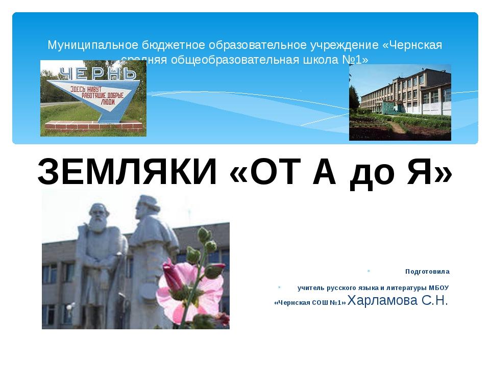 Муниципальное бюджетное образовательное учреждение «Чернская средняя общеобра...
