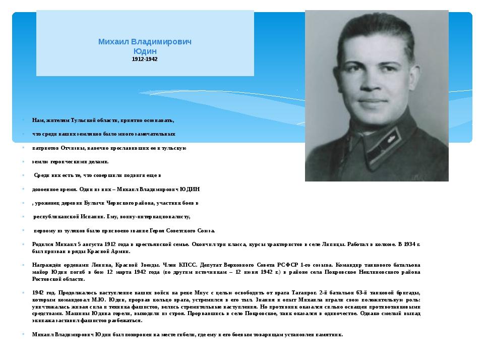 Михаил Владимирович Юдин 1912-1942 Нам, жителям Тульской области, приятно ос...