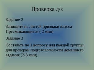 Проверка д/з Задание 2 Запишите на листок признаки класса Пресмыкающиеся ( 2