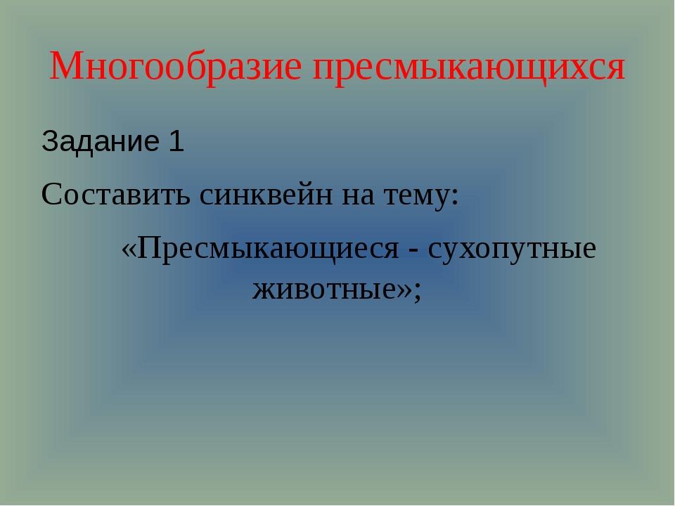 Многообразие пресмыкающихся Задание 1 Составить синквейн на тему: «Пресмыкающ...