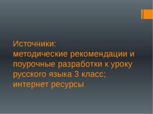 Источники: методические рекомендации и поурочные разработки к уроку русского