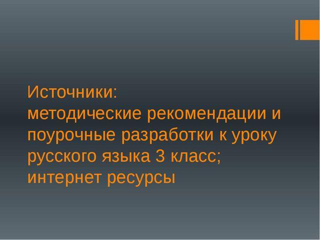 Источники: методические рекомендации и поурочные разработки к уроку русского...