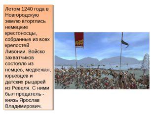Летом 1240 года в Новгородскую землю вторглись немецкие крестоносцы, собранны
