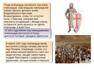 Тогда новгородцы вспомнили про князя Александра. Сам владыка новгородский пое