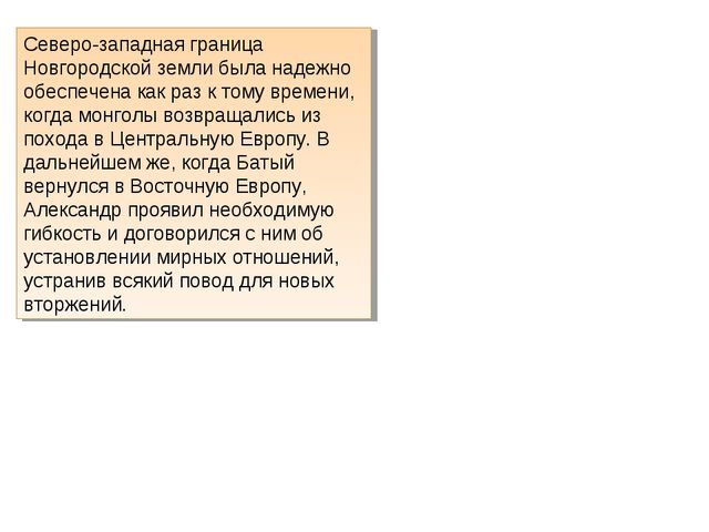 Северо-западная граница Новгородской земли была надежно обеспечена как раз к...