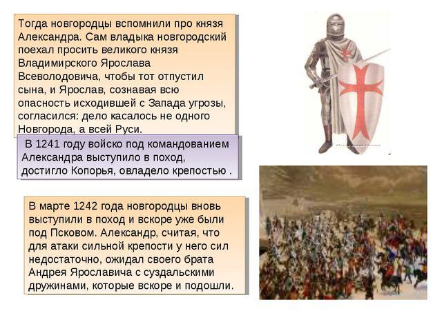 Тогда новгородцы вспомнили про князя Александра. Сам владыка новгородский пое...