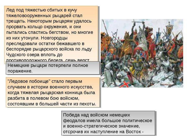 Лед под тяжестью сбитых в кучу тяжеловооруженных рыцарей стал трещать. Некото...