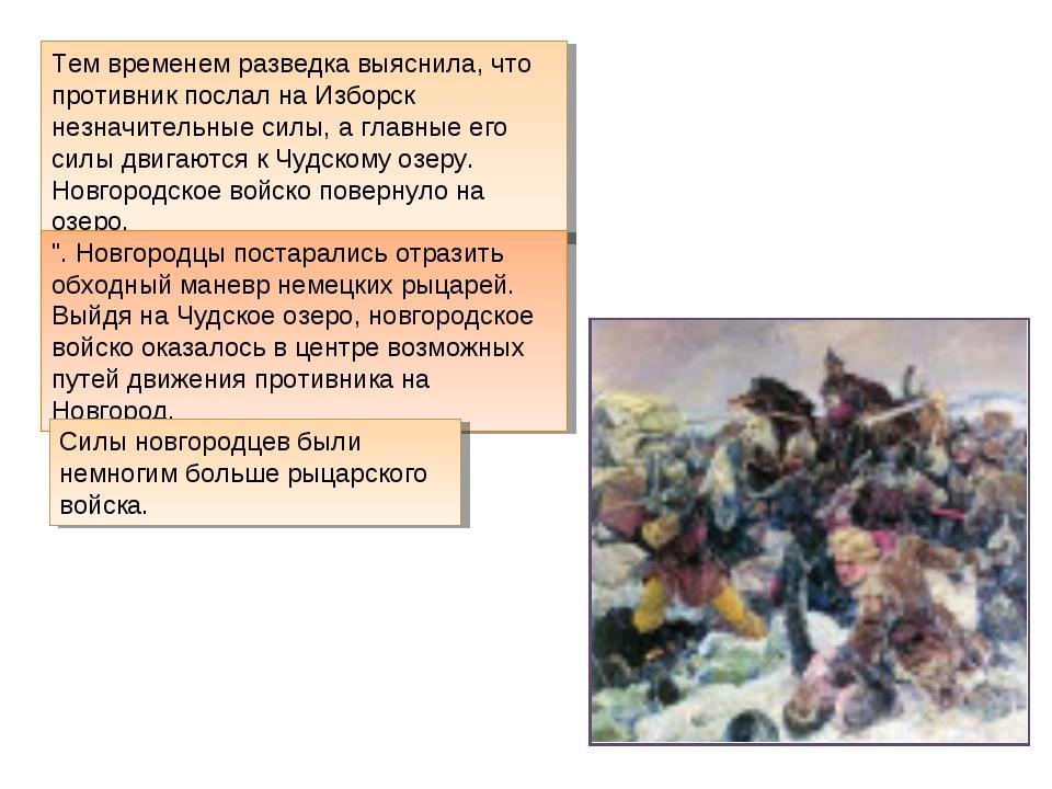 Тем временем разведка выяснила, что противник послал на Изборск незначительны...