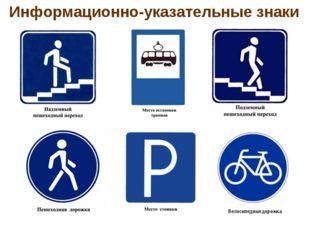 Информационно-указательные знаки Велосипедная дорожка