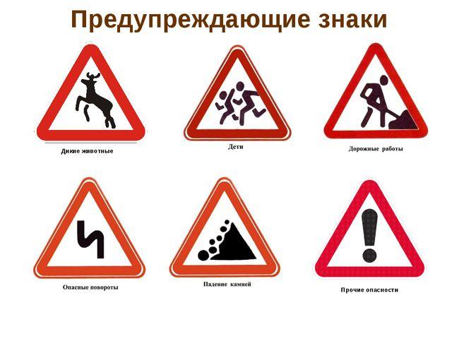 Предупреждающие знаки Дикие животные Прочие опасности