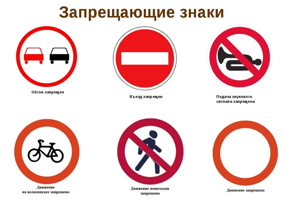 Запрещающие знаки Обгон запрещен Въезд запрещен Подача звукового сигнала запр...