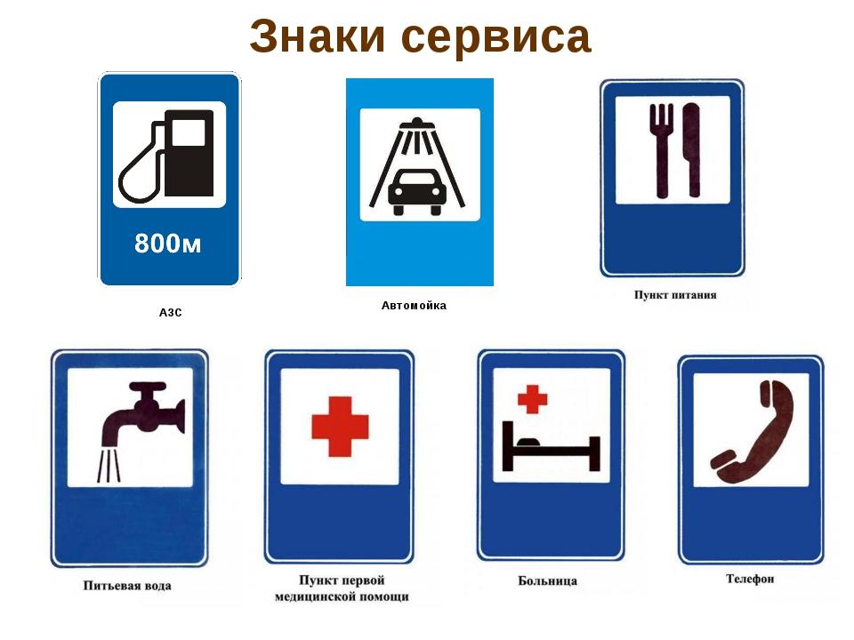 Знаки сервиса АЗС Автомойка