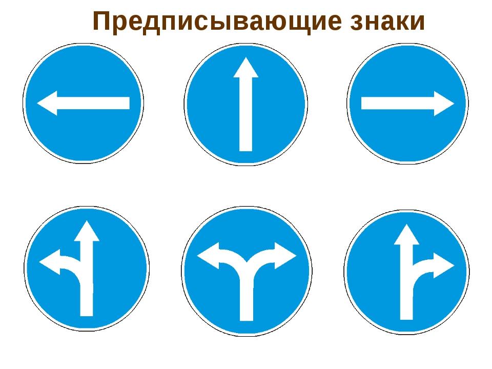 Картинки предписывающих знаков дорожного движения