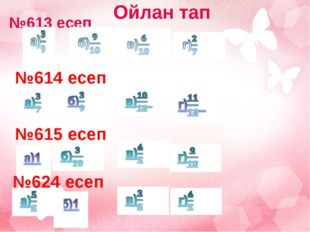 №613 есеп     №614 есеп     №615 есеп     №624 есеп     Ойлан