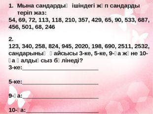 Мына сандардың ішіндегі жұп сандарды теріп жаз: 54, 69, 72, 113, 118, 210, 3