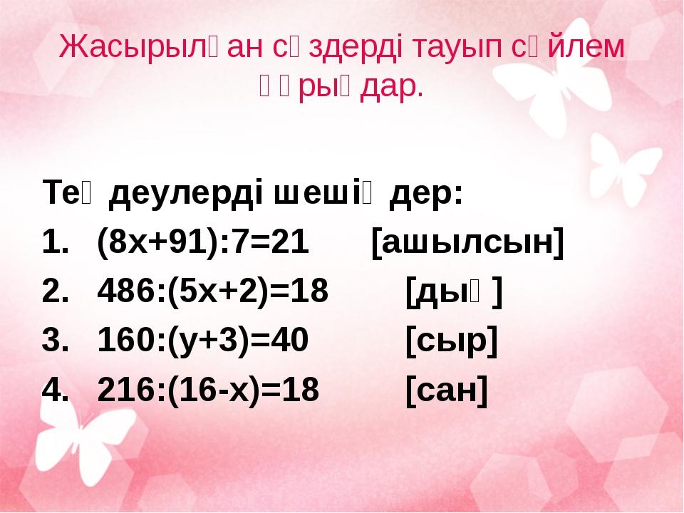 Жасырылған сөздерді тауып сөйлем құрыңдар. Теңдеулерді шешіңдер: (8x+91):7=21...