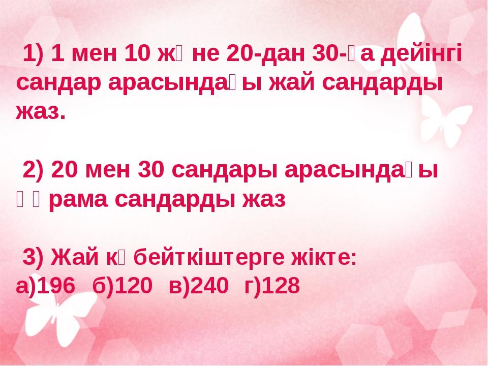 1) 1 мен 10 және 20-дан 30-ға дейінгі сандар арасындағы жай сандарды жаз. 2)...