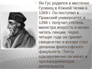 Ян Гус родился в местечке Гусинец в Южной Чехии в 1369 г. Он поступил в Пражс