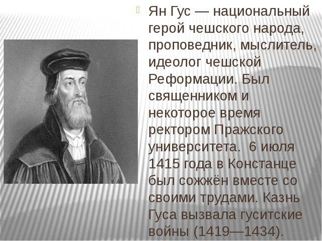 Ян Гус — национальный герой чешского народа, проповедник, мыслитель, идеолог...