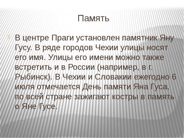 Память В центре Праги установлен памятник Яну Гусу. В ряде городов Чехии улиц...