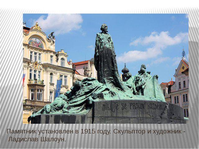 Памятник установлен в 1915 году. Скульптор и художник - Ладислав Шалоун.