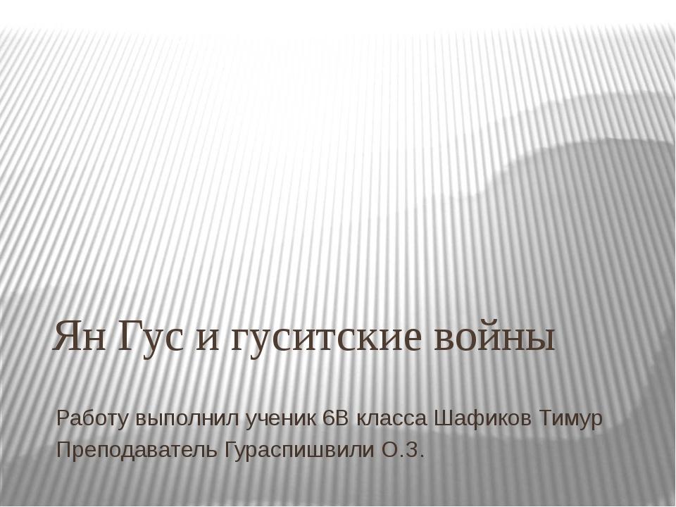 Ян Гус и гуситские войны Работу выполнил ученик 6В класса Шафиков Тимур Препо...