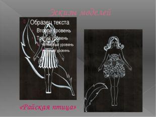 Эскизы моделей «Райская птица»