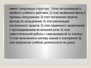 имеют следующую структуру: 1)этап актуализации и пробного учебного действия;