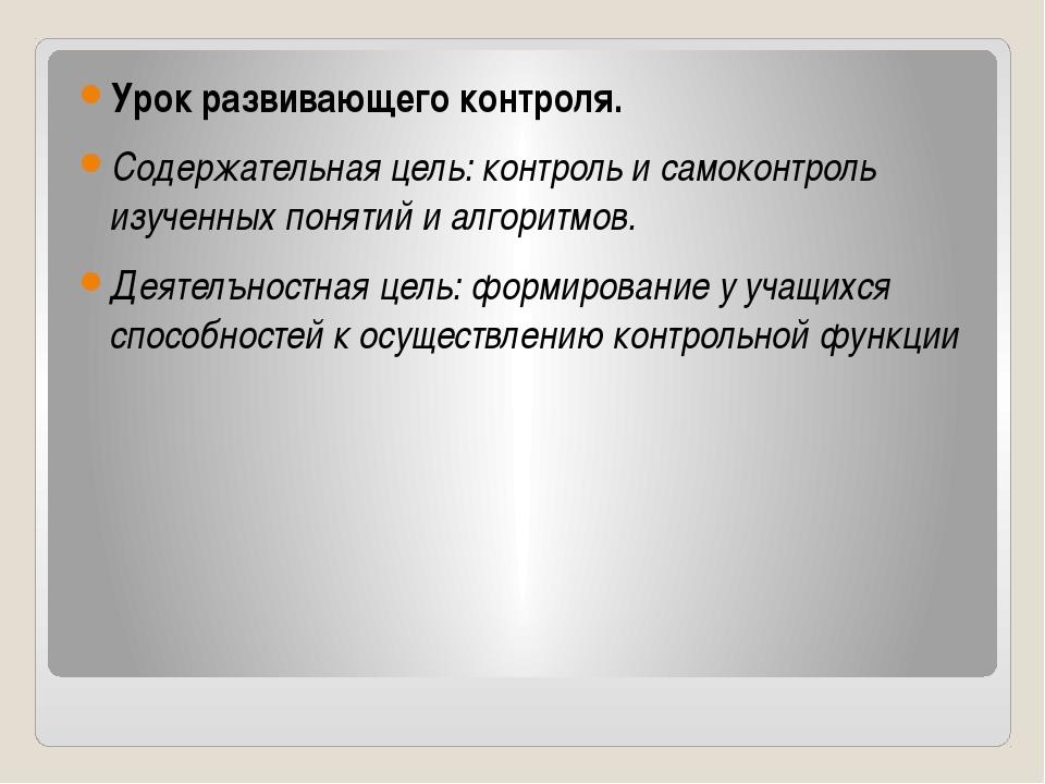 Урок развивающего контроля. Содержательная цель: контроль и самоконтроль изу...