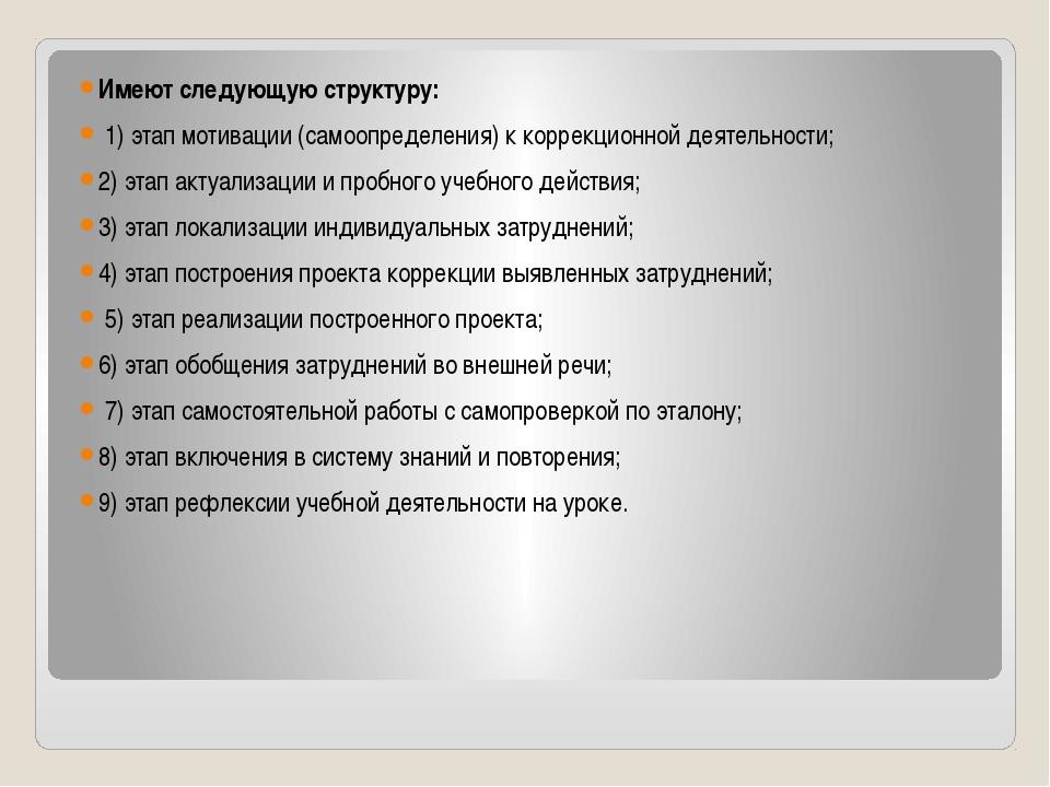 Имеют следующую структуру: 1) этап мотивации (самоопределения) к коррекционн...