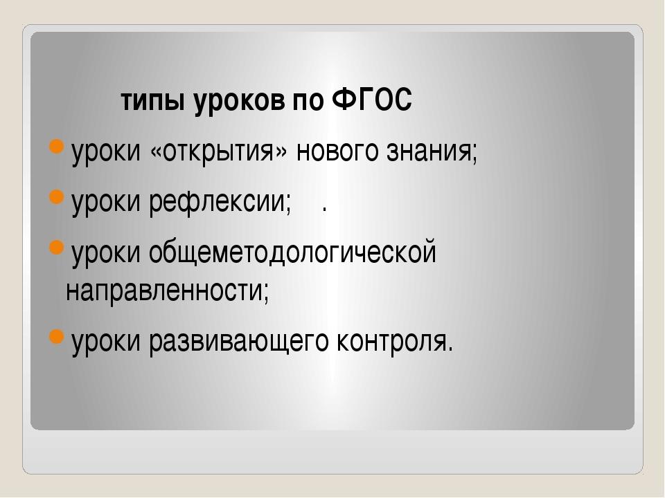 типы уроков по ФГОС уроки «открытия» нового знания; уроки рефлексии;. урок...