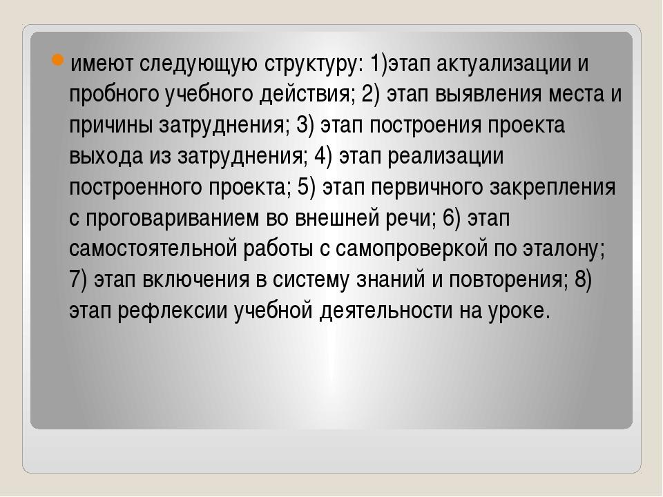 имеют следующую структуру: 1)этап актуализации и пробного учебного действия;...