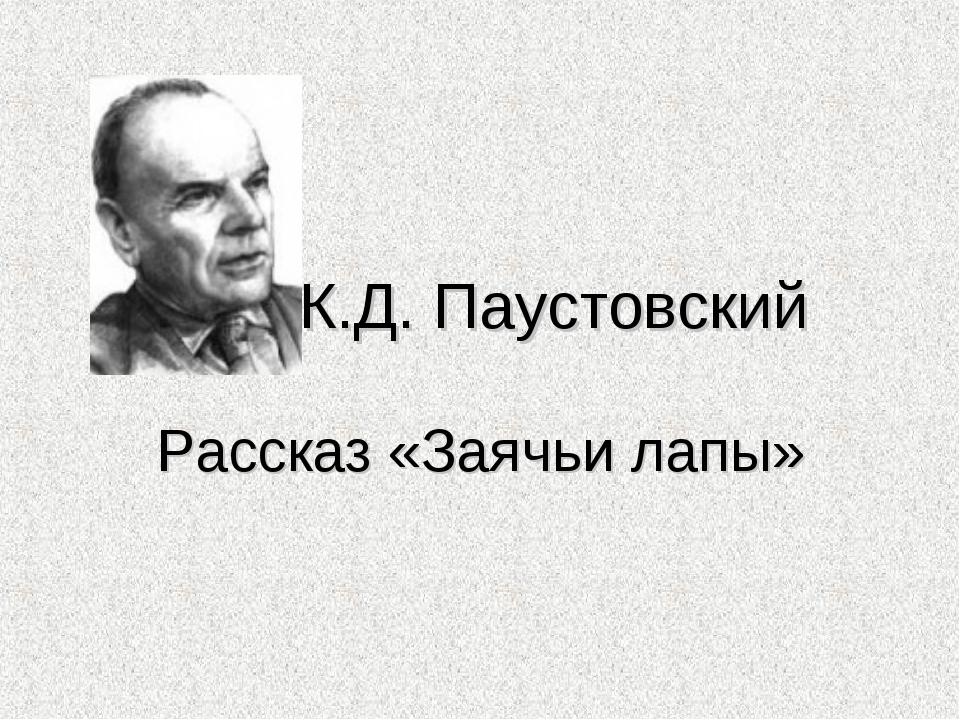 К.Д. Паустовский Рассказ «Заячьи лапы»