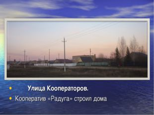 Улица Кооператоров. Кооператив «Радуга» строил дома