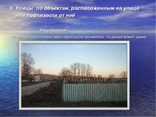 II. Улицы по объектам, расположенным на улице или поблизости от неё Улица Шко