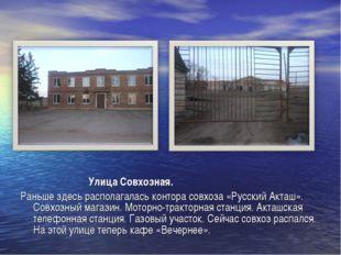 Улица Совхозная. Раньше здесь располагалась контора совхоза «Русский Акташ».