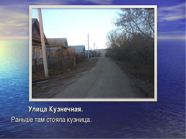 Улица Кузнечная. Раньше там стояла кузница.