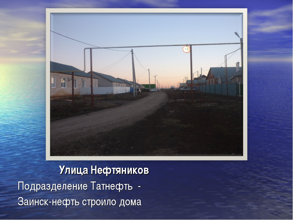 Улица Нефтяников Подразделение Татнефть - Заинск-нефть строило дома