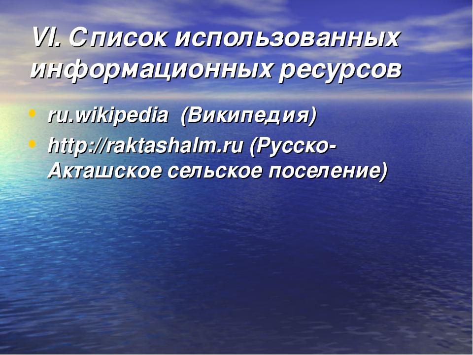 VI. Список использованных информационных ресурсов ru.wikipedia (Википедия) ht...