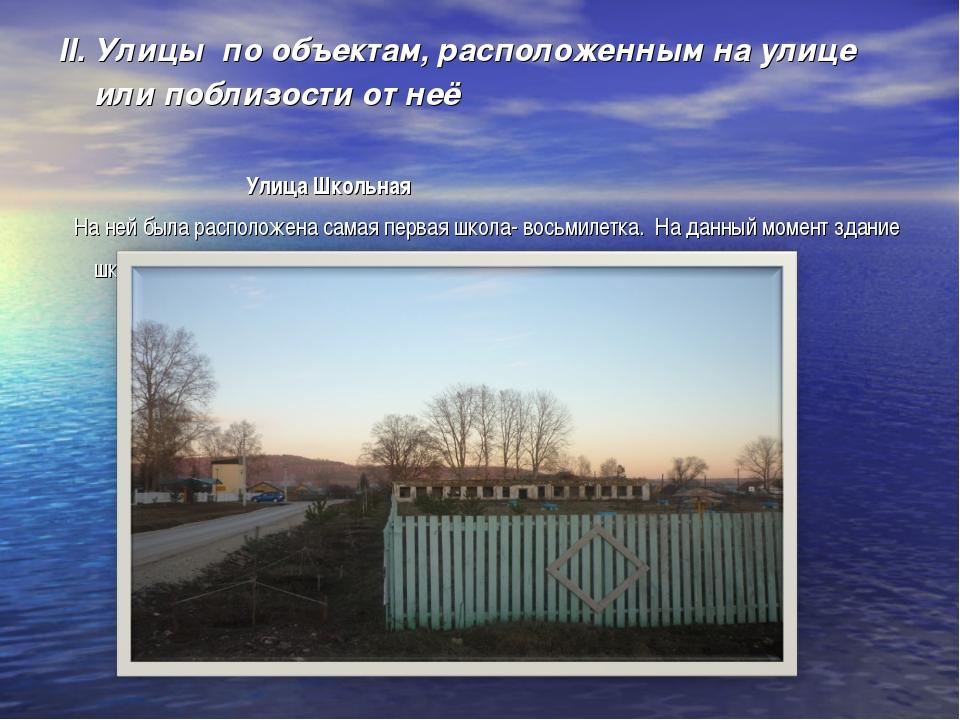 II. Улицы по объектам, расположенным на улице или поблизости от неё Улица Шко...