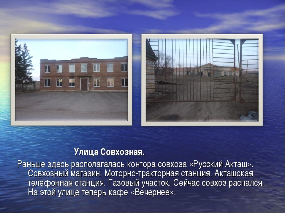 Улица Совхозная. Раньше здесь располагалась контора совхоза «Русский Акташ»....