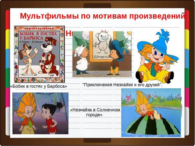 Мультфильмы по мотивам произведений Николая Носова «Бобик в гостях у Барбоса»...