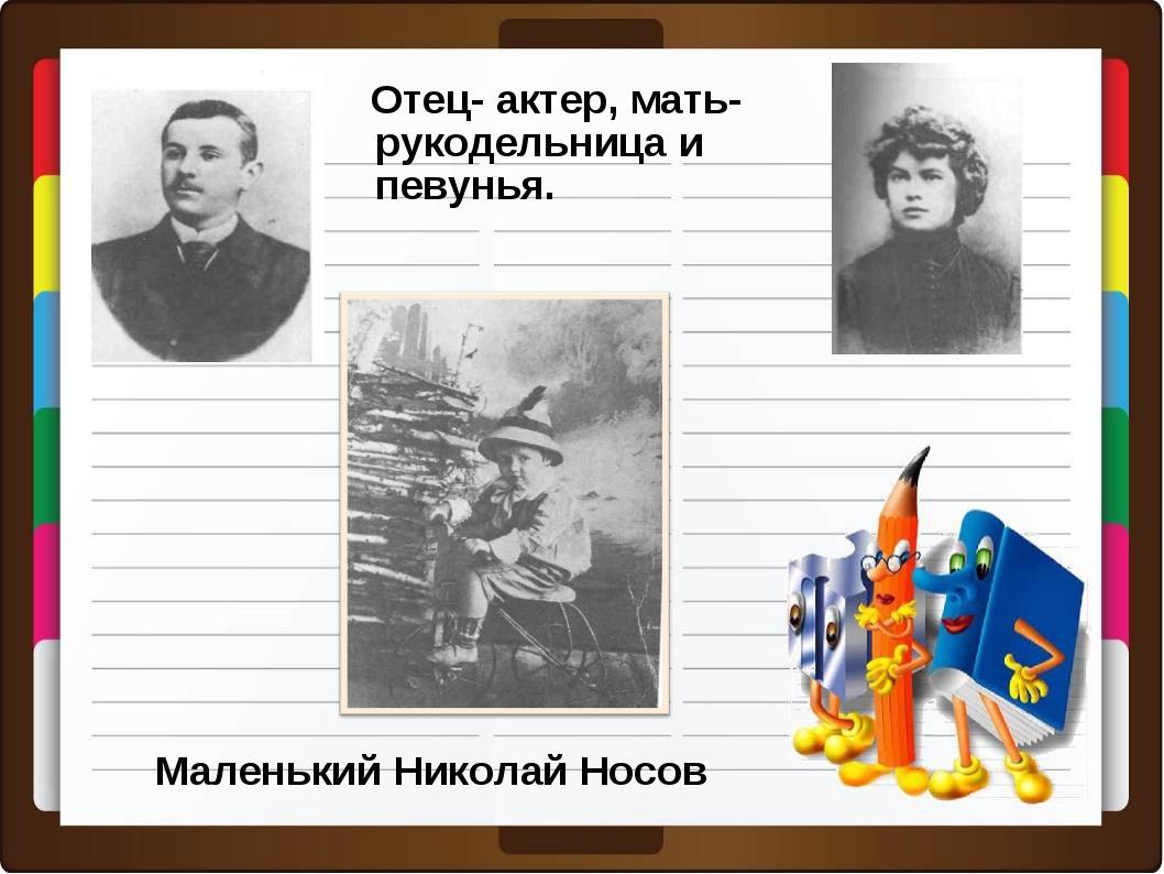 Отец- актер, мать-рукодельница и певунья. Маленький Николай Носов
