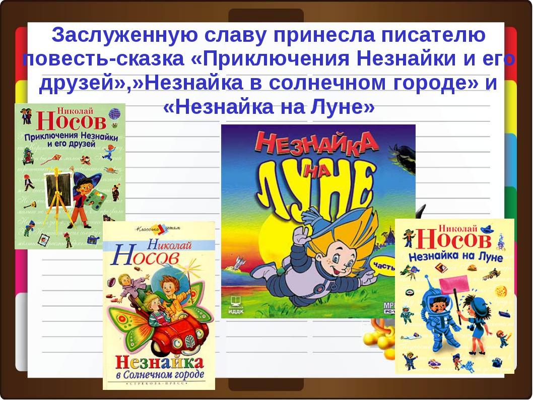 Заслуженную славу принесла писателю повесть-сказка «Приключения Незнайки и ег...