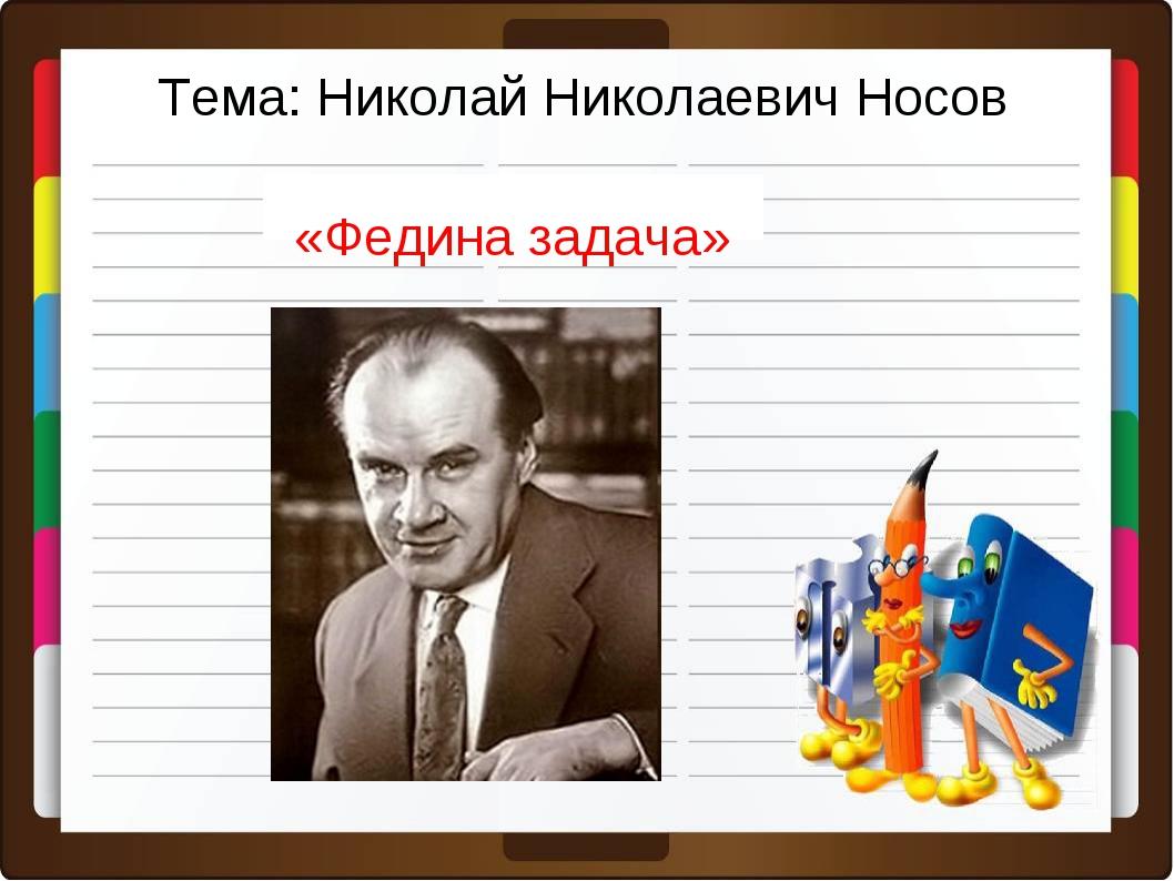 Тема: Николай Николаевич Носов «Федина задача»