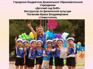 Городское Бюджетное Дошкольное Образовательное Учреждение «Детский сад №90» И
