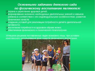 Основными задачами детского сада по физическому воспитанию являются: охрана и